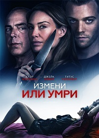 Измени или умри / An Affair to Die For (2019)
